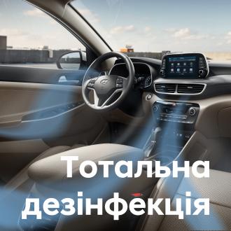 Спецпропозиції Автомир | Богдан-Авто - фото 30