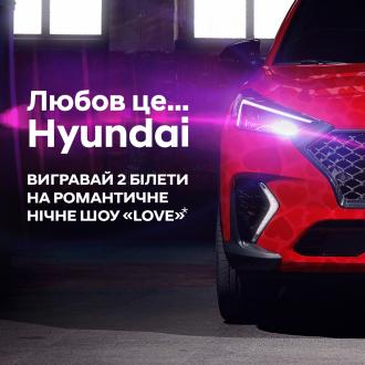 Спецпредложения на автомобили Hyundai   Богдан-Авто - фото 14