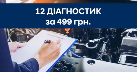 Спецпропозиції Hyundai у Харкові від Фрунзе-Авто   Богдан-Авто - фото 7