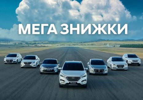 Спецпредложения на автомобили Hyundai   Богдан-Авто - фото 12