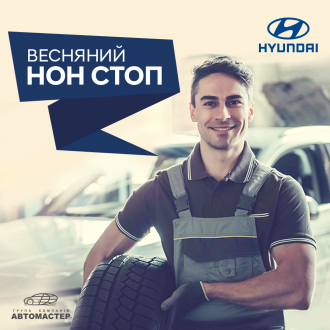 Спецпредложения на автомобили Hyundai   Богдан-Авто - фото 22