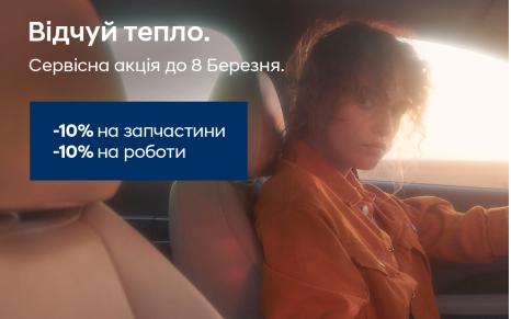 Акційні пропозиції Едем Авто | Богдан-Авто - фото 7