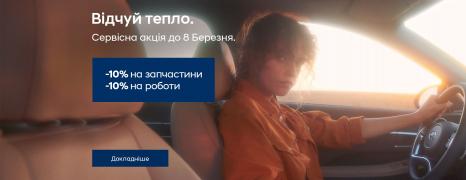 Спецпропозиції Hyundai у Харкові від Фрунзе-Авто | Богдан-Авто - фото 9