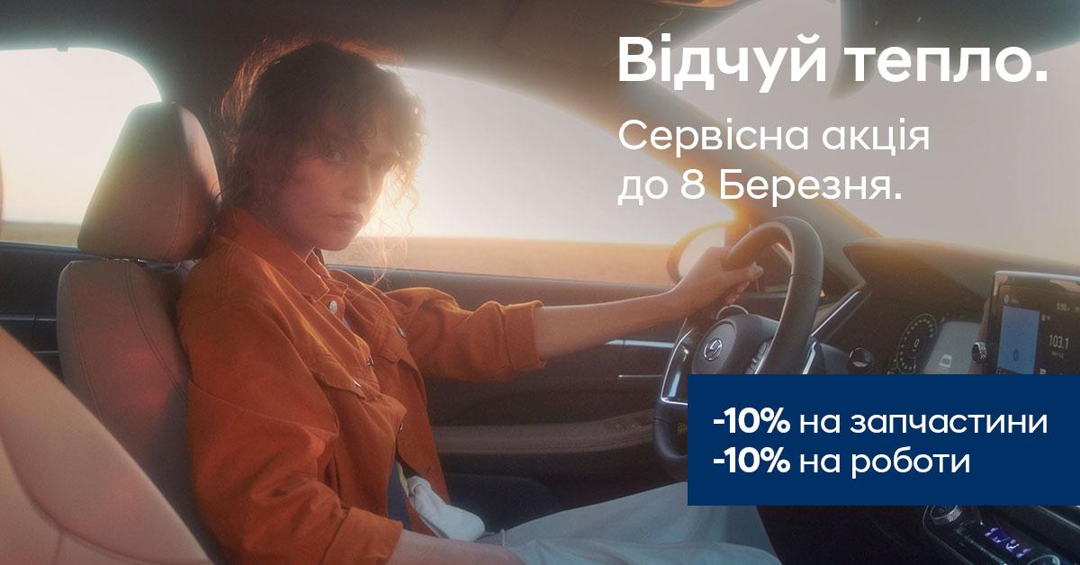 Спецпропозиції Арія Моторс | Богдан-Авто - фото 8