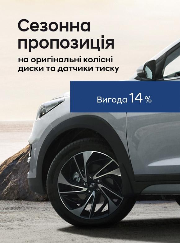 Спецпропозиції Арія Моторс | Богдан-Авто - фото 6