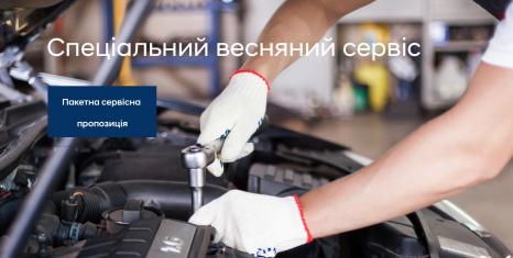Спецпропозиції Автомир | Богдан-Авто - фото 35