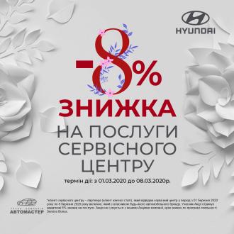 Спецпредложения на автомобили Hyundai   Богдан-Авто - фото 23