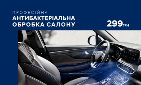 Спецпредложения на автомобили Hyundai   Богдан-Авто - фото 7