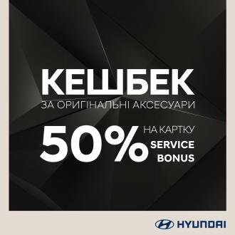 Спецпредложения на автомобили Hyundai   Богдан-Авто - фото 17