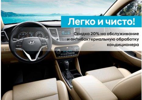 Спецпропозиції Hyundai у Харкові від Фрунзе-Авто | Богдан-Авто - фото 13