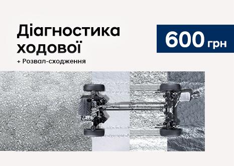 Акційні пропозиції Едем Авто | Богдан-Авто - фото 9