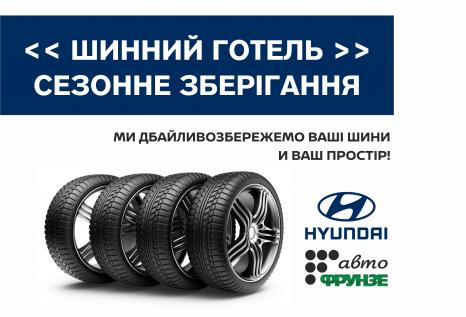 Спецпропозиції Hyundai у Харкові від Фрунзе-Авто | Богдан-Авто - фото 10