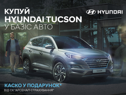 Спецпредложения на автомобили Hyundai   Богдан-Авто - фото 10