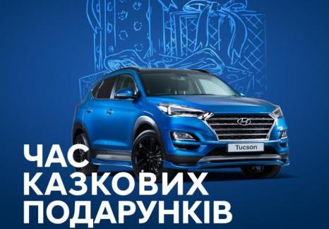 Спецпредложения на автомобили Hyundai   Богдан-Авто - фото 15