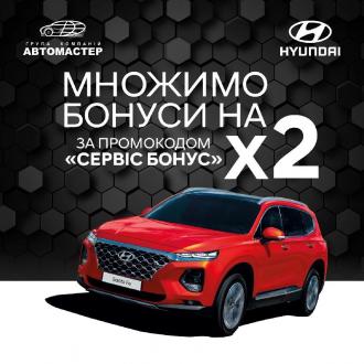 Спецпредложения на автомобили Hyundai   Богдан-Авто - фото 26