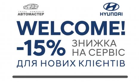 Спецпредложения на автомобили Hyundai   Богдан-Авто - фото 24