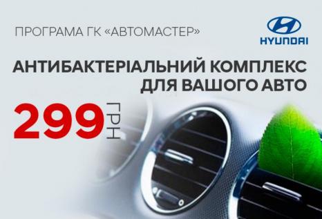 Спецпредложения на автомобили Hyundai   Богдан-Авто - фото 21